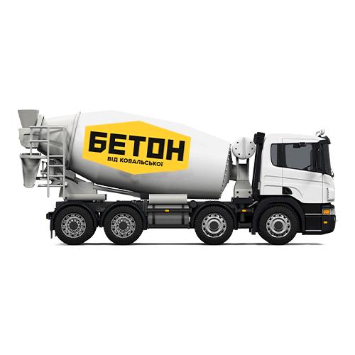 Товарный бетон М 350 БСГ В25 Р3 F200 W8 (зимний) Ковальская